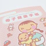 【8w1d】母子手帳を受け取りに保健センターへ