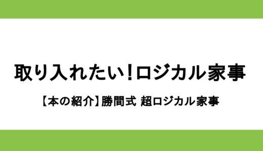 【本の紹介】勝間式 超ロジカル家事