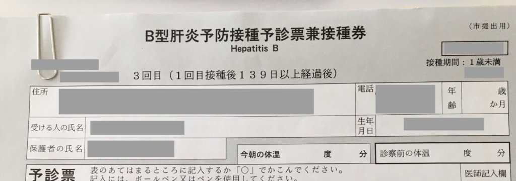 予防接種問診票