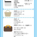 【母親教室(2回目)/29週】入院の準備