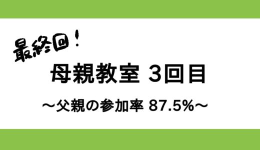 【母親教室(最終回)/31週】旦那さん参加率87%!ストレッチ&イメトレ