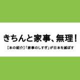 【本の紹介】「家事のしすぎ」が日本を滅ぼす / 佐光紀子