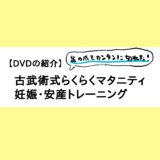 【DVD紹介】古武術式らくらくマタニティ 妊娠・安産トレーニング / 若林 理砂
