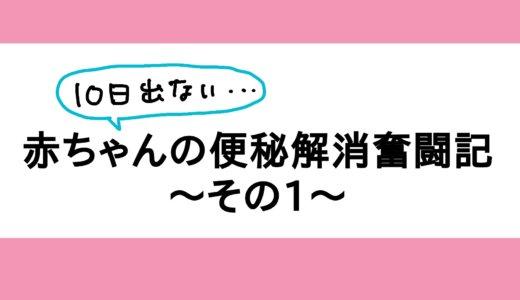 赤ちゃんの便秘解消奮闘記①10日便秘で病院へ(マルツエキス処方)