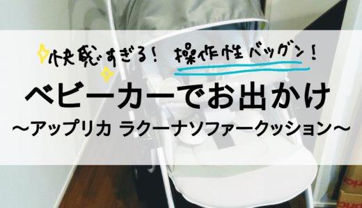 【口コミ・感想】アップリカ ラクーナ ソファークッション(後編)