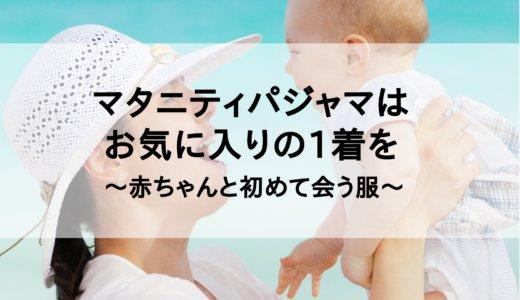 【妊娠・出産入院の失敗談から学ぶ】マタニティパジャマの選び方・おすすめショップ6選