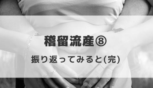【体験談】稽留流産⑧ ~稽留流産を振り返って~