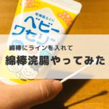 赤ちゃんの便秘解消奮闘記③綿棒浣腸・我が家のやり方(ワセリン必須)