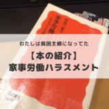 【本の紹介】家事労働ハラスメント