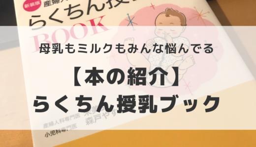 【本の紹介】産婦人科医ママと小児科医ママのらくちん授乳BOOK