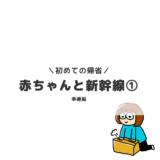 実家に帰省(①準備編)【初めてのバス・新幹線・特急】