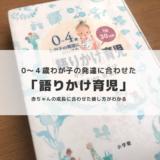 【本の紹介】0〜4歳わが子の発達に合わせた1日30分「語りかけ育児」