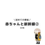 実家に帰省(②当日編)【初めてのバス・新幹線・特急】