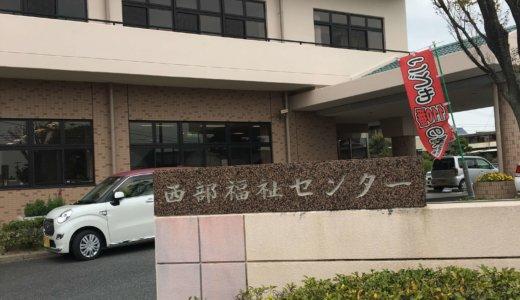 西部児童センターの紹介(愛知県安城市)