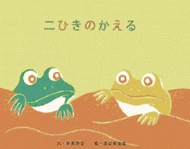 絵本 二匹のカエル