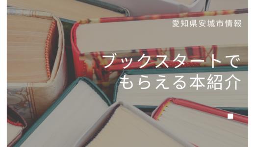 ブックスタート事業で紹介された本【図書館オススメ赤ちゃん向けの本】
