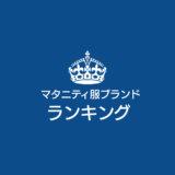 マタニティ服ブランドランキング!熊田曜子さんモデルから人気の韓国ブランドまで紹介