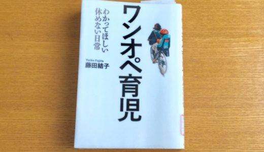 【本】ワンオペ育児 わかってほしい休めない日常 / 藤田結子