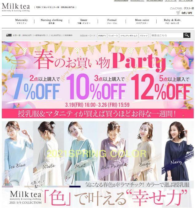 ミルクティー マタニティ服ブランドサイト