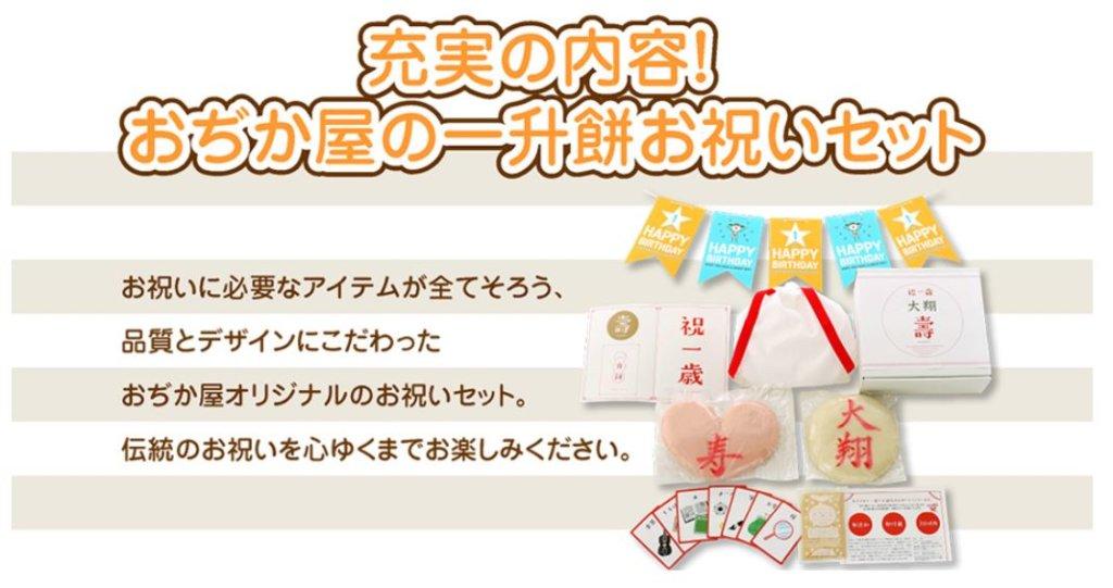 おぢかや一升餅04