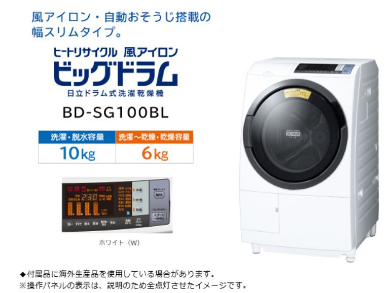 日立洗濯乾燥機BD–SG100EL