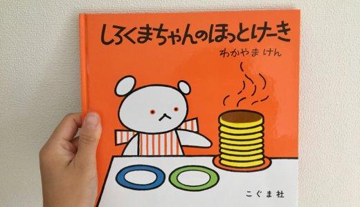 こぐまちゃんからバースデーカード!1歳の絵本プレゼントは「こぐま社」で決まり