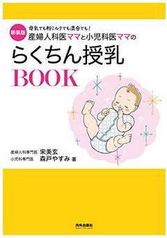 らくちん授乳BOOK