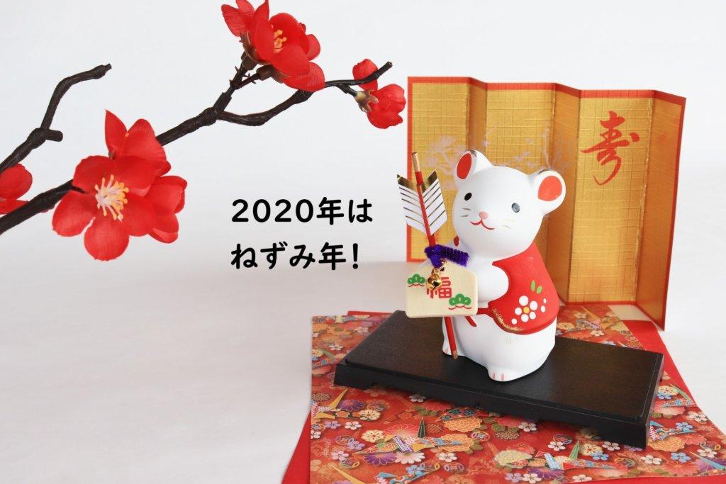 2020年年賀状01
