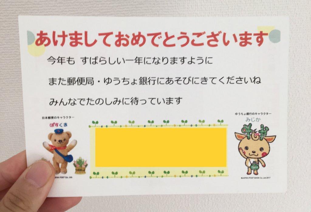 ゆうちょ銀行 お年玉キャンペーン