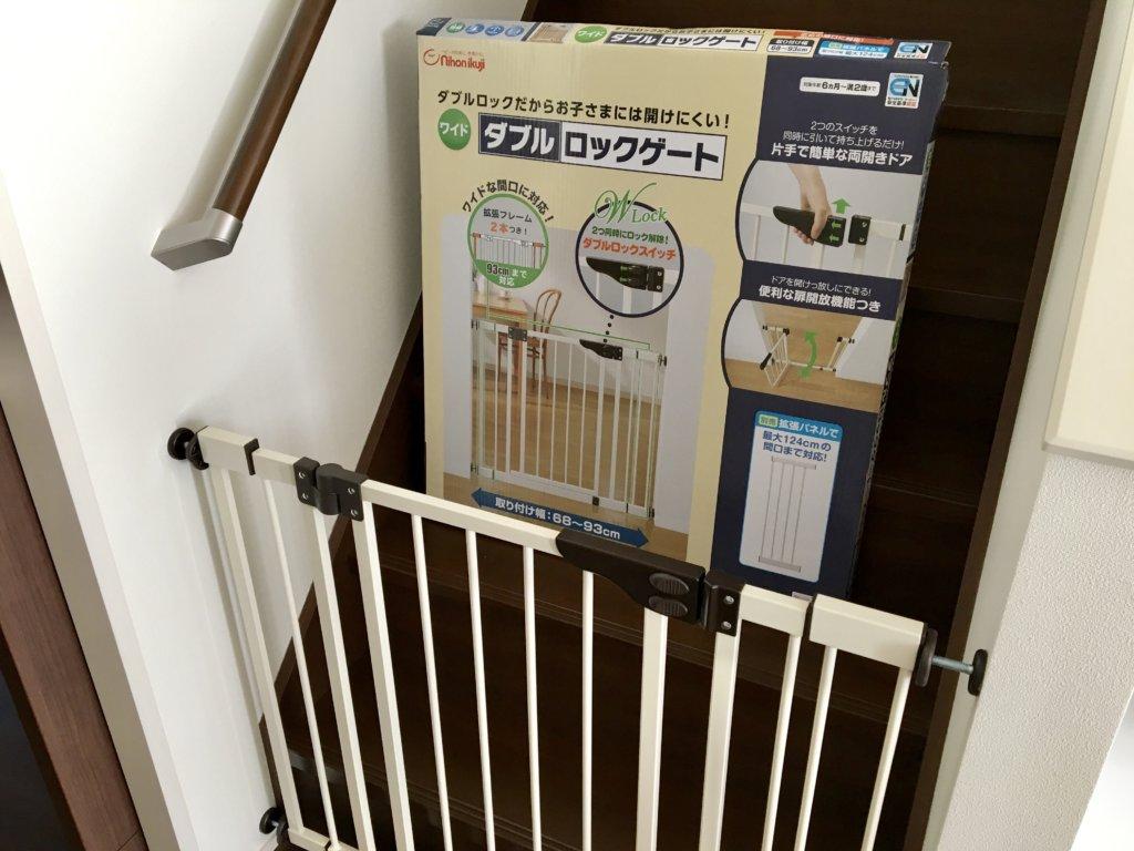 日本育児 ダブルロックゲートワイド