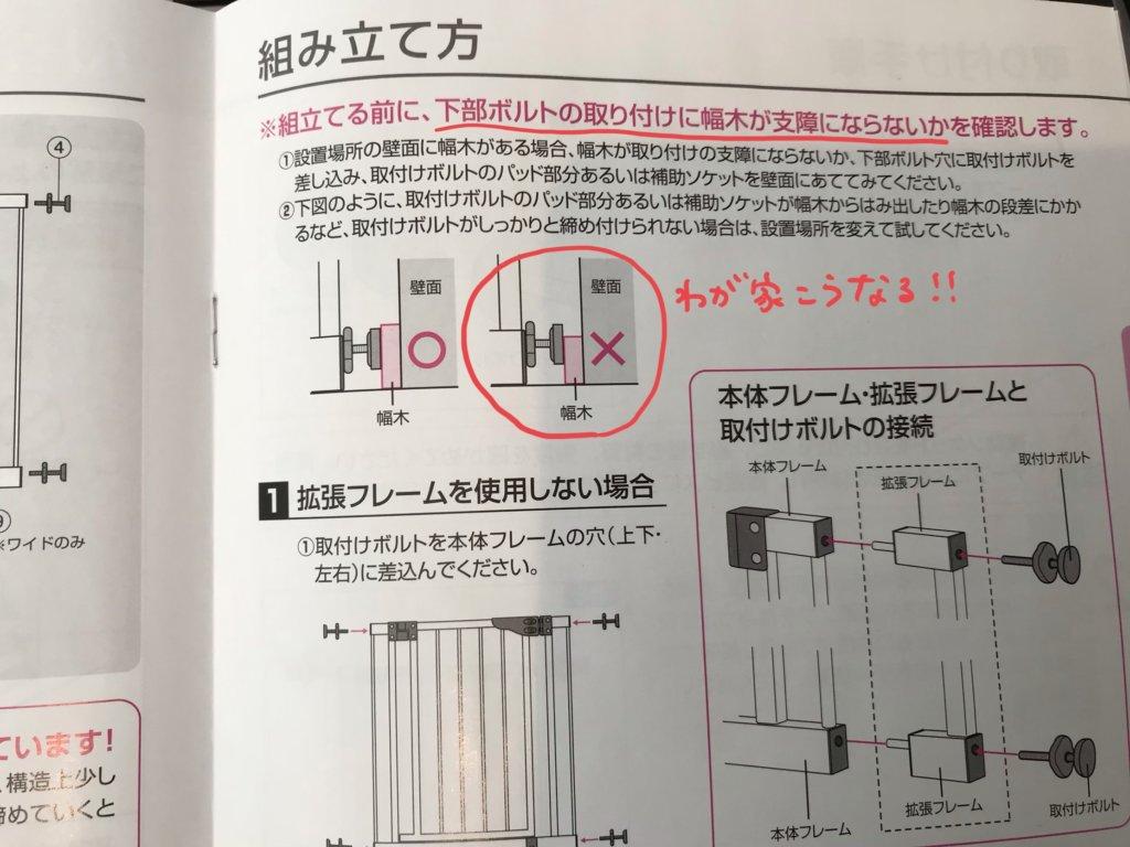 日本育児 ダブルロックゲートワイド 取説