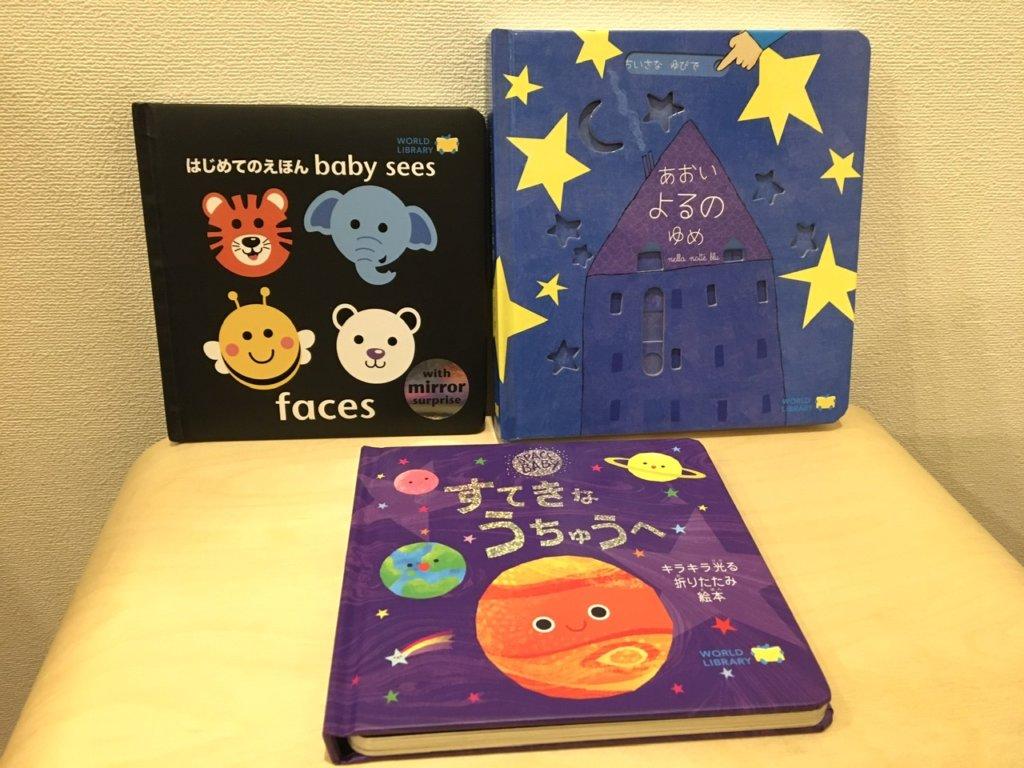 ワールドライブラリーの絵本3冊