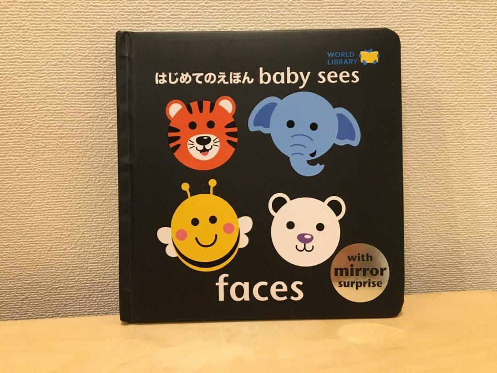 絵本faces