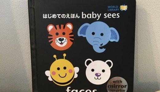 絵本の紹介|はじめての絵本 baby sees faces