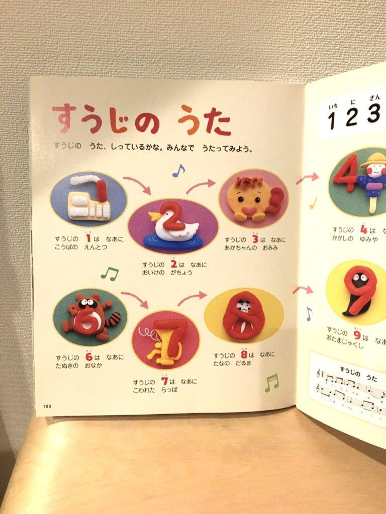 3歳のえほん百科