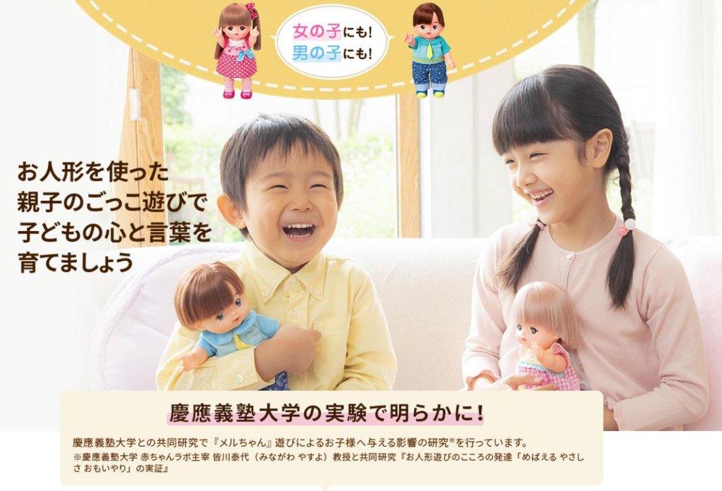 メルちゃんネネちゃん人形06