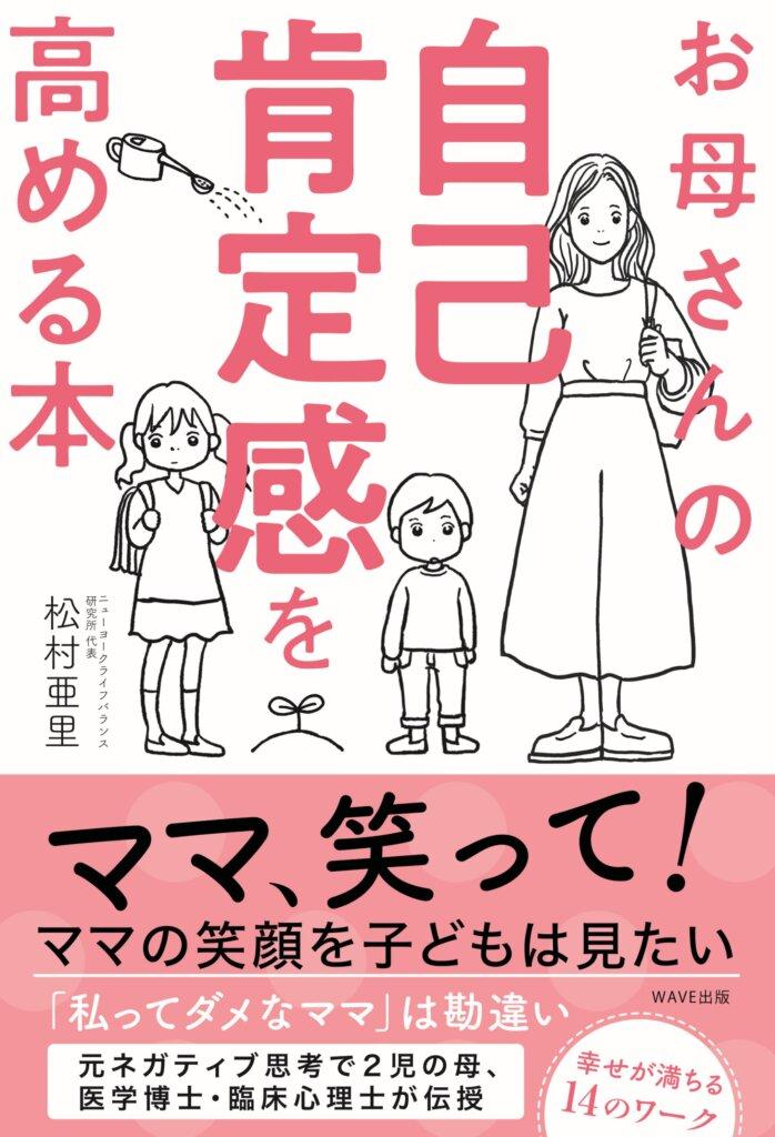 お母さんの自己肯定感を高める本