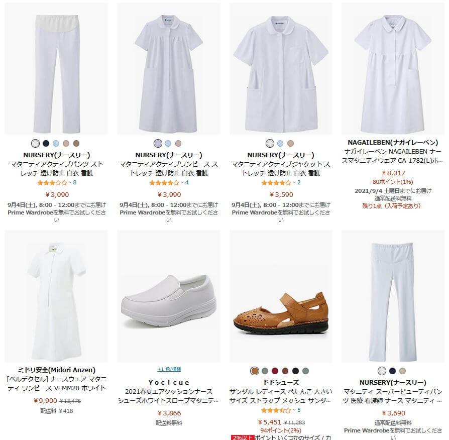 Amazonマタニティナース服