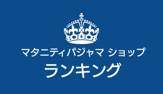 マタニティパジャマ ランキング◆安い・おしゃれなブランド紹介!