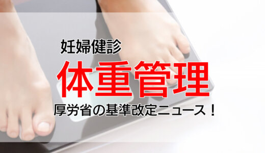 妊婦の体重管理が厳しすぎる?2021年の厚労省新基準で変わる変わることを願う