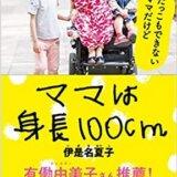 ママは身長100cm伊是名夏子