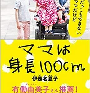 【本の感想】ママは身長100cm 伊是名 夏子
