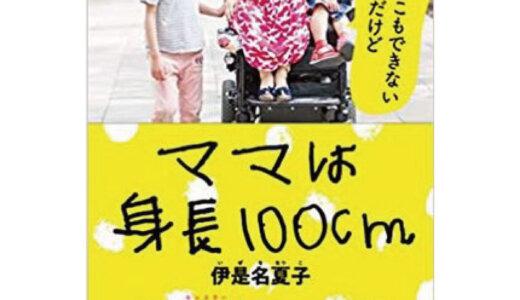 【本の紹介】ママは身長100cm 伊是名 夏子