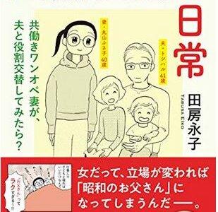 【本の紹介】大黒柱妻の日常 / 田房 永子 (著)