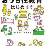 おうち性教育はじめます|大人の学び直し、2歳頃から子どもに教えてもOK