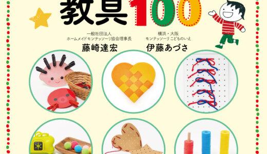 子どもの才能を伸ばすモンテッソーリ教具100|今すぐ100均とホムセンへ急げ!