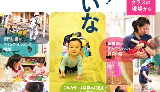 日本が誇る!ていねいな保育|保育園のなぜや家庭保育のポイントが丸わかり!