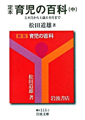 育児の百科(中)