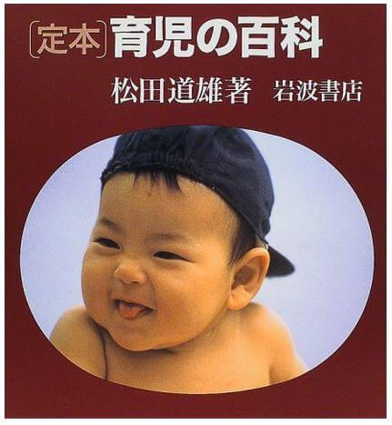 育児の百科04