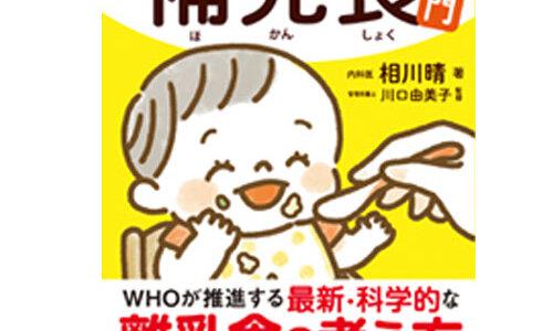 【本の紹介】赤ちゃんのための補完食入門|離乳食に悩む方におすすめ
